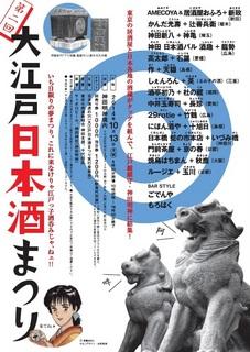 大江戸日本酒まつり2014年ポスター.jpg