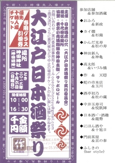 大江戸日本酒祭り.jpg
