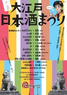 大江戸日本酒祭りポスター.jpg