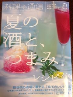 料理通信 8月号.jpg