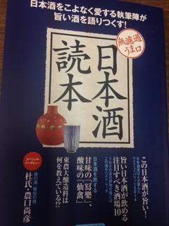 日本酒読本.jpg