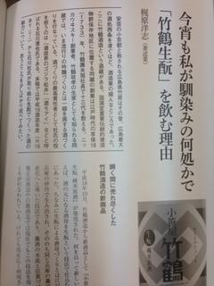 日本酒読本 竹鶴.jpg
