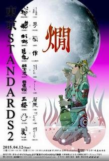東京STANDARDS 2 ポスター.jpg