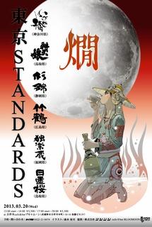 東京STANDARDSポスター.jpg