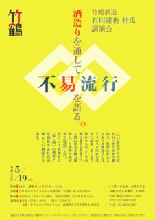 竹鶴講演会.png