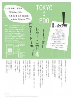 落語会 TOKYO⇔EDO.png