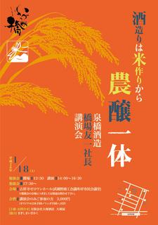 izumibashi_表.jpg